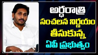 AP government takes sensational decision at mid-night!..