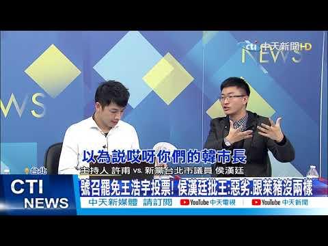 【新聞精華】20210110 號召罷免王浩宇投票! 侯漢廷批王:惡劣 跟萊豬沒兩樣