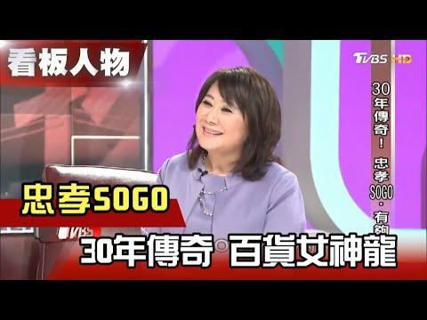 【看板人物精選】30年傳奇 百貨女神龍!忠孝SOGO有夠拚