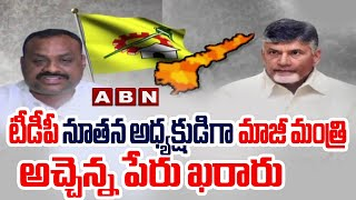 MLA Atchannaidu's name finalised for AP TDP president post..