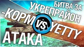 Битва за укрепрайон - KOPM vs YETTI