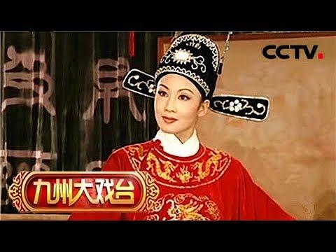 《九州大戏台》 20171229 黄梅戏《女驸马》 | CCTV戏曲