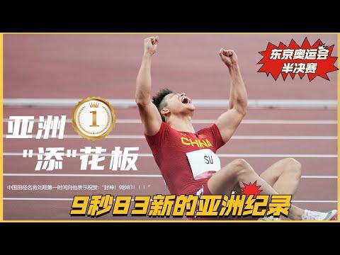 东京奥运会半决赛苏炳添9秒83破亚洲纪录!决赛赢得东京奥运会男子100米第六名!9.83  New record of 100 meters in Asia