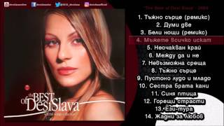 Desi Slava - Mazhete vsichko iskat / Деси Слава - Мъжете всичко искат AUDIO