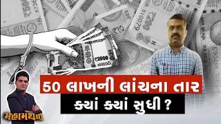 Mahamanthan: 50 લાખની લાંચના તાર ક્યાં ક્યાં સુધી ? | VTV Gujarati