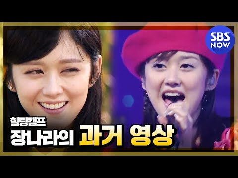 SBS [힐링캠프] - 과거자료에 빵터진 전직요정 장나라