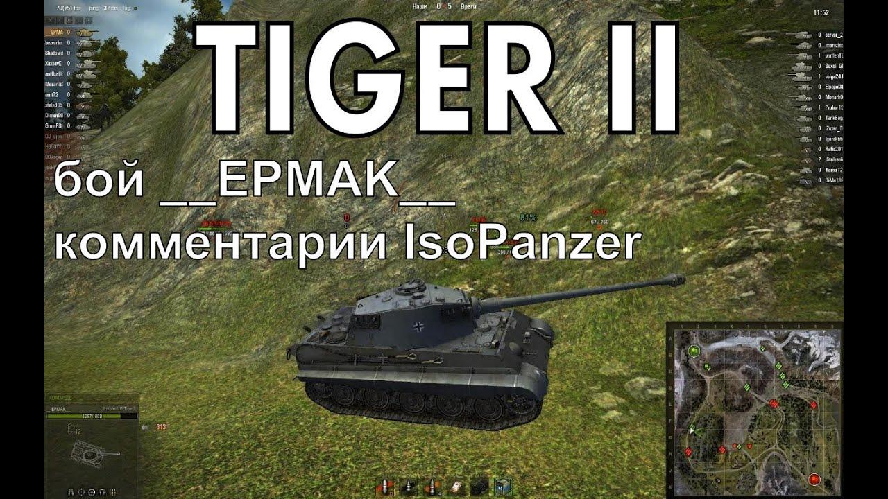 Tiger II - битва на Перевале