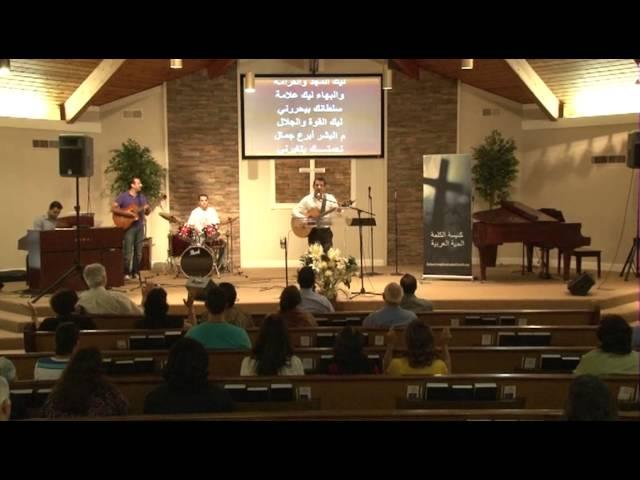 Living Word Arabic Church Worship Team/ يالي مت بدالي