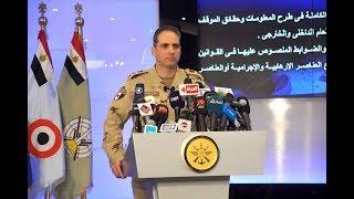 المؤتمر الصحفى لـ الجيش المصري اليوم - 15/2/2018     -