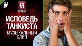 Исповедь танкиста - Музыкальный клип от REEBAZ