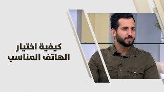 محمد مقدادي - كيفية اختيار الهاتف المناسب - تكنولوجيا ...