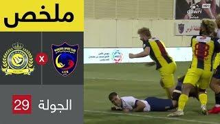 ملخص مباراة النصر و الحزم في الجولة 29 من دوري كأس الأمير مح ...