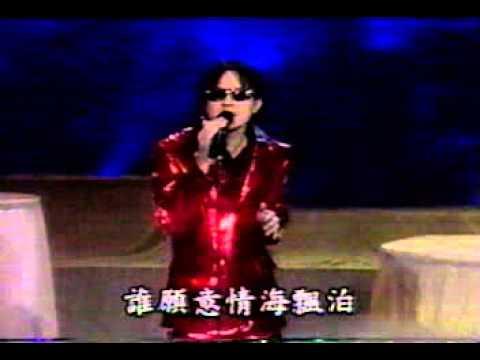 1996 黃耀明 台灣某節目唱春光乍洩 薔薇泡沬