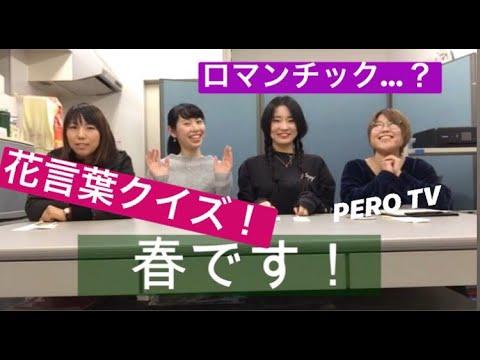 【春です】第8回「PERO TV」【花言葉クイズ】