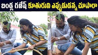 Actor Bandla Ganesh and his daughter plant a tree..