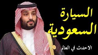 تفاصيل مثيرة في انشاء السعودية اكبر و احدث مصنع سيارات في الشرق الاوسط و الثاني علي مستوي العالم