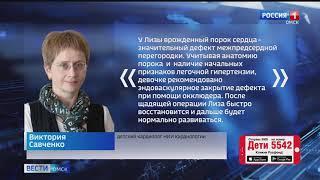 ГТРК «Иртыш» и Русфонд продолжают акцию помощи тяжелобольным детям