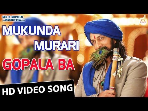 Gopala Ba HD Video Song | Mukunda Murari | Kichcha Sudeepa | Real Star Upendra | Arjun Janya