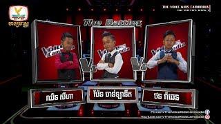 សីហា VS ចាន់ឡានីត  VS រ៉ាឆេន -លំបាកតែឯង (The Battle Week 1 | The Voice Kids Cambodia 2017)