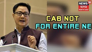 CAB Will Not Be Implemented In All Northeastern States Says Kiren Rijiju | Election News