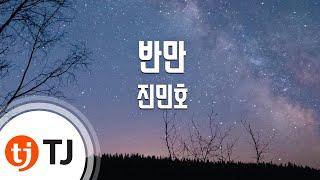 [TJ노래방] 반만 - 진민호 / TJ Karaoke