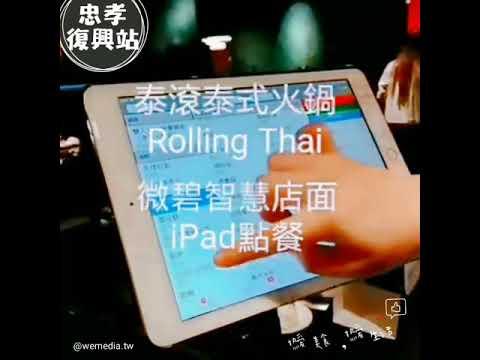 台北東區『泰滾Rolling Thai泰式火鍋』