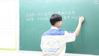 受入企業名、住所、仕事名など漢字で書く練習
