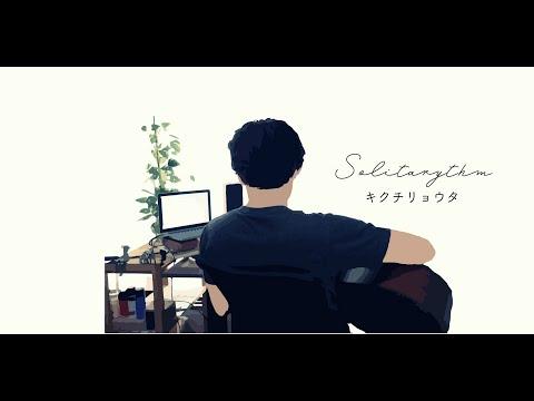 【CD】キクチリョウタ/Solitarythm【トレーラー】