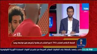 هنا روسيا - منتخب مصر يكشف حقيقة تواجد الفنانين والإعلاميين في فندق ...