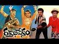 Rakthabhishekam (1988) | Telugu Action Movie |  Nandamuri Balakrishna, Radha