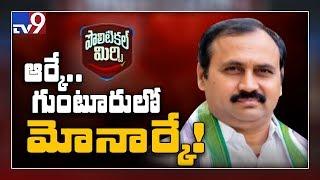 Mangalgiri MLA Powerful Than Ministers?..
