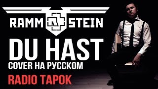 Rammstein - Du Hast (cover by RADIO TAPOK на русском)