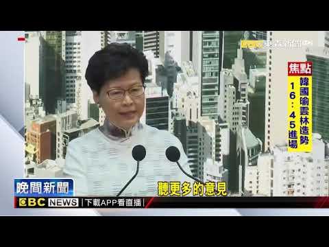 最新》反送中大遊行前夕 林鄭宣布暫緩修「逃犯條例」