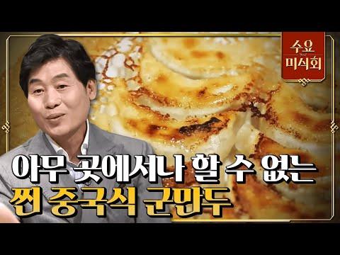 신동엽-성시경 맥주판 벌인 요물 ′날개 만두′ 수요미식회 31화