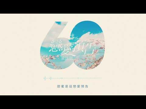 梁詠琪 Gigi Leung - 《戀愛預告》(Official Audio)