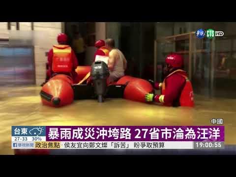 長江洪災淹27省市 鄱陽湖水位破紀錄   華視新聞 20200712