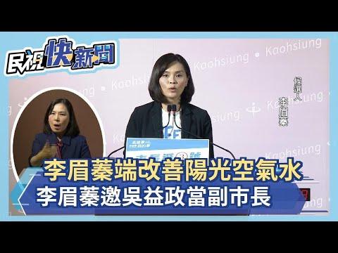 快新聞/李眉蓁竟邀吳益政當副市長! 要蔡英文給陳其邁其它安排-民視新聞