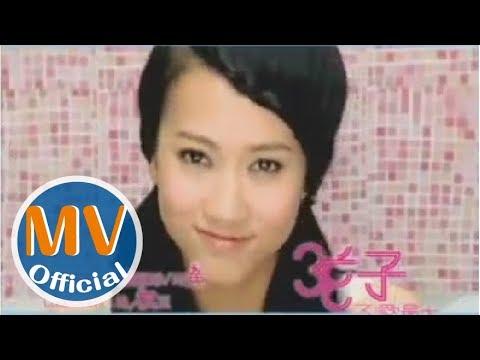 弦子「不愛最大」官方完整版 Official MV