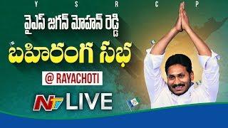 YS Jagan LIVE | YS Jagan Public Meeting LIVE from Rayachoti | NTV LIVE