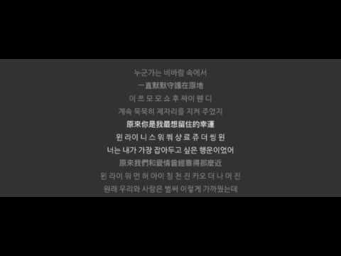 田馥甄 전복견_[나의 소녀시대 OST]_小幸運 소행운_한글발음자막