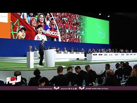 عاااجل بالفيديو.. هكذا تبخر حلم المغاربة للفوز باستضافة مونديال 2026