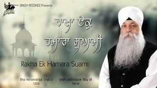 Rakha Ek Hamara Swami By Ranjit Singh Dhadrian Wale Mp3haynhat Com