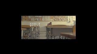 【HD】謝帝 - 你坐最後一排,我坐講台旁邊 [Official Music Video]官方完整版MV