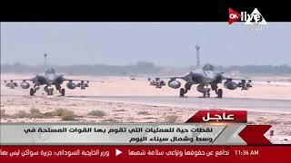 لقطات حية للعمليات التي تقوم بها القوات المسلحة وسط وشمال سيناء ...