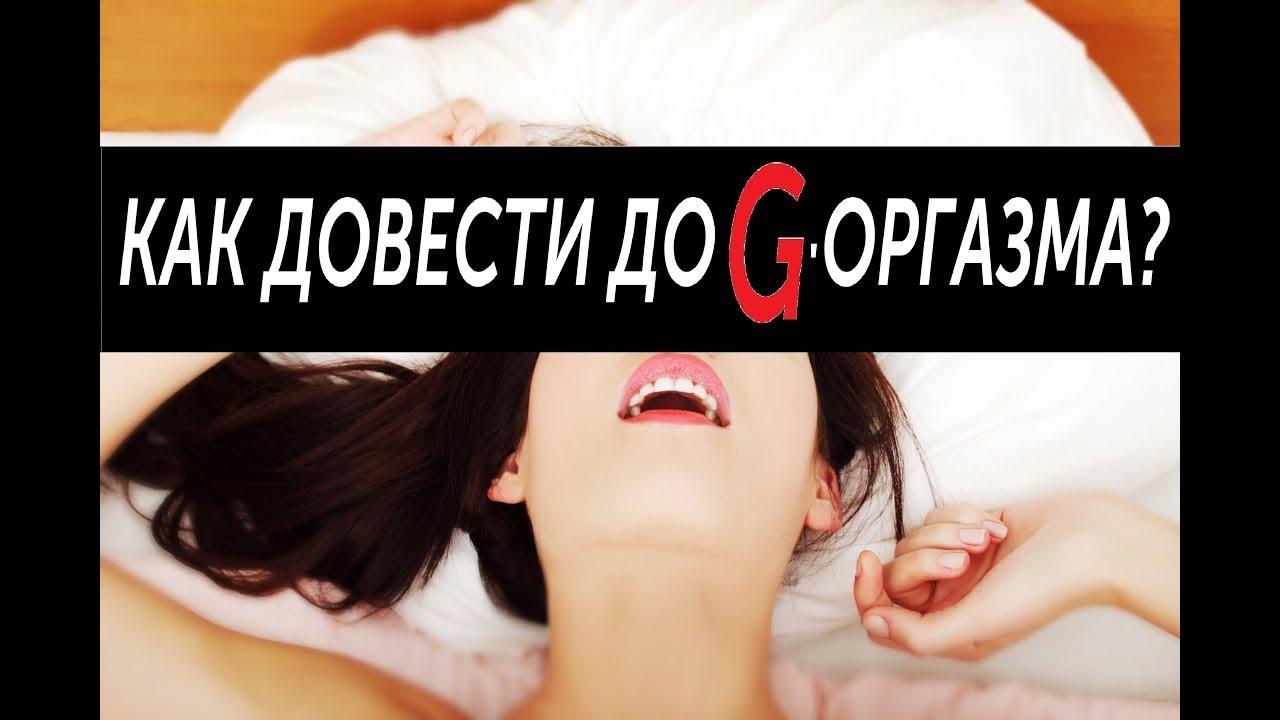 Довести оргазм девушка