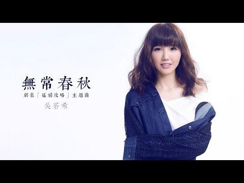 吳若希 Jinny - 無常春秋 (劇集