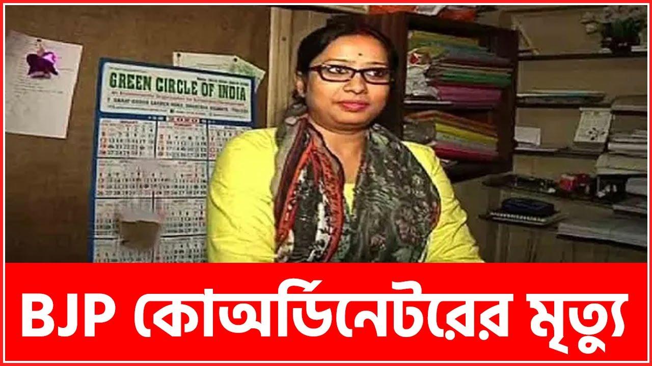 Bengal Political News: BJP কোঅর্ডিনেটরের মৃত্যু, CBI দাবি বিজেপির| Bangla News