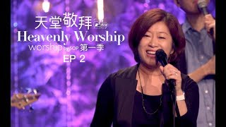 讚美之泉《天堂敬拜 LIVE》第一季 - EP2 官方HD : 從早晨到夜晚