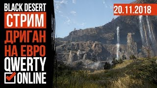 СТРИМ: [BDO]: Black Desert Online - Осталось меньше двух дней...