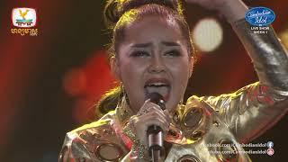 Cambodian Idol Season 3 Live Show Week 1| បេះដូងមួយរយ - ញឹម សួនសោភាទេពី